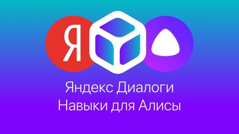 yandeks-dialogi-i-navyki-dlya-alisy (1)