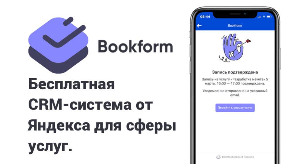 1280-bookform