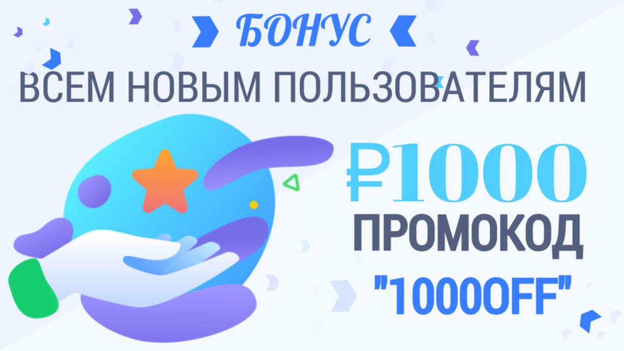 1280_bonus_banner