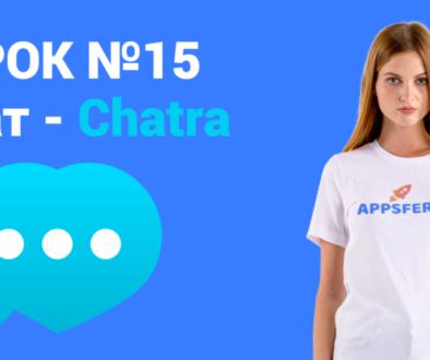 1280_chatra