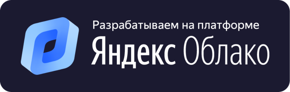 yandex_cloud_badge_dark-02