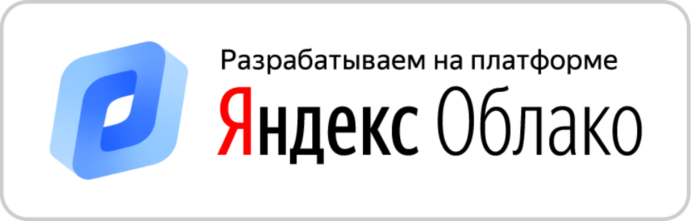 yandex_cloud_badge_white-02